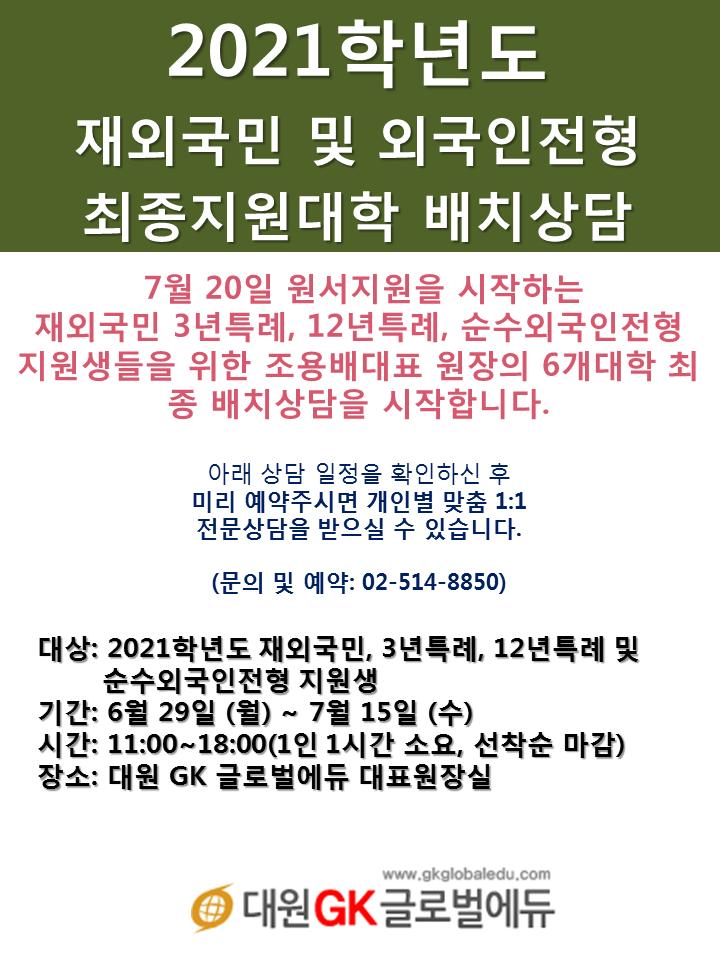 재외국민배치상담_공지글.png