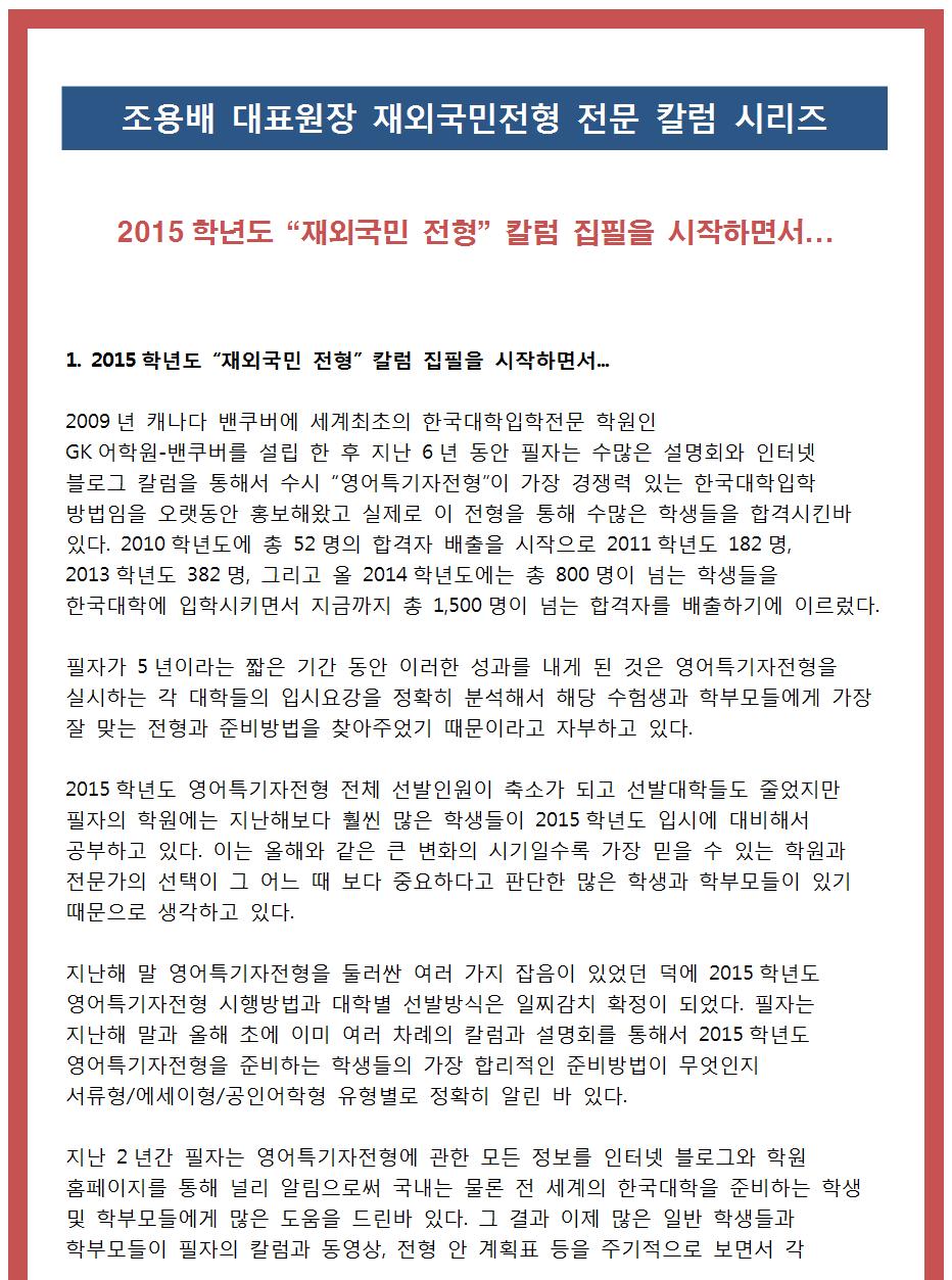 2015대표원장칼럼_재외국민_0001.png