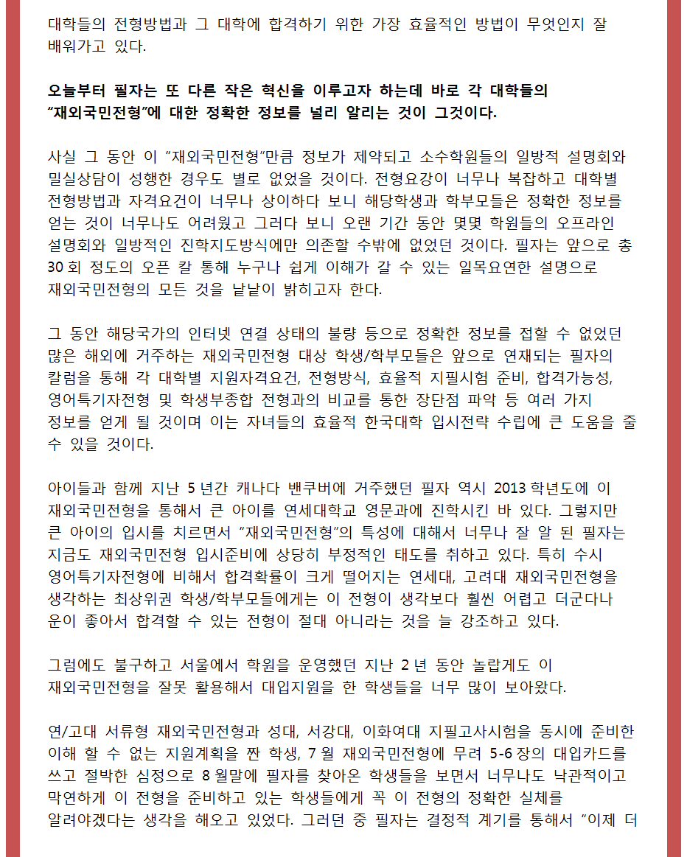 2015대표원장칼럼_재외국민_0002.png