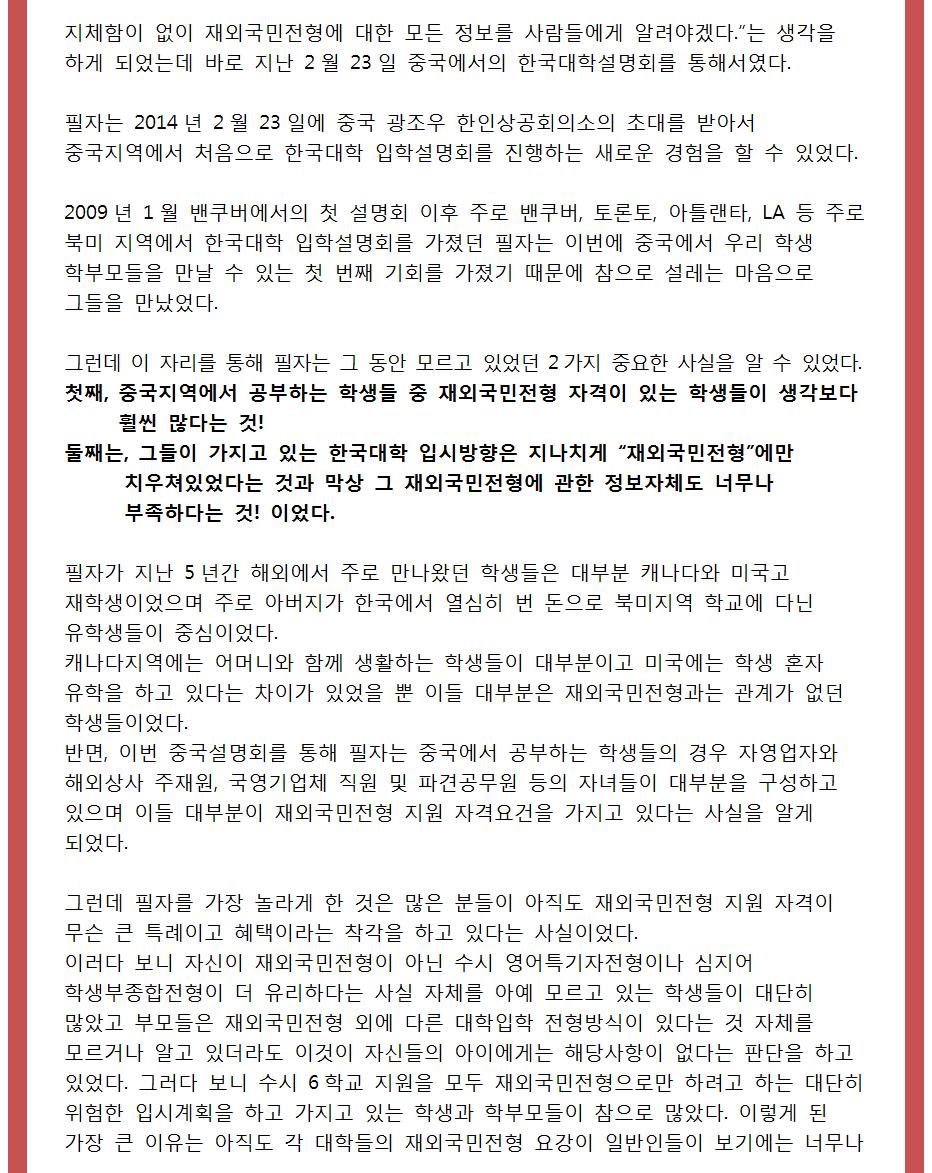 2015대표원장칼럼_재외국민_0003.png
