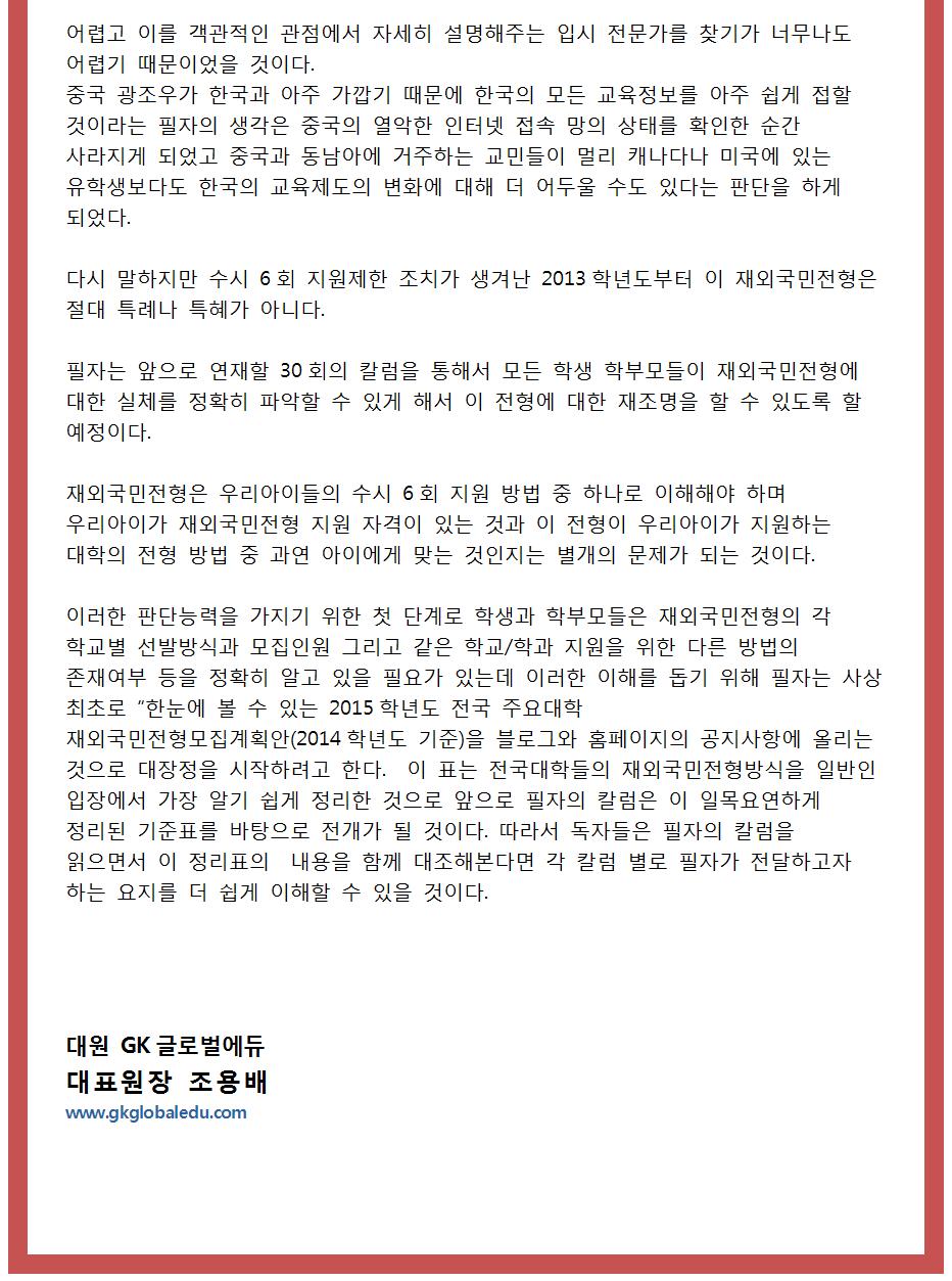 2015대표원장칼럼_재외국민_0004.png