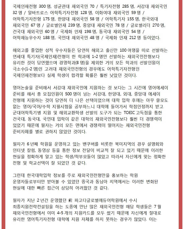 2015대표원장칼럼_재외국민_1003.png