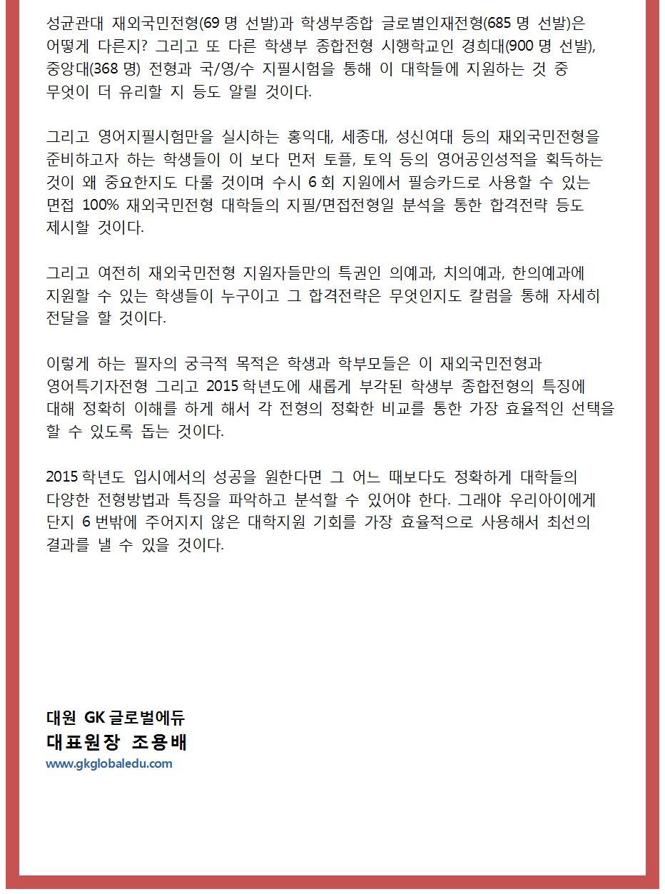 2015대표원장칼럼_재외국민_1005.png