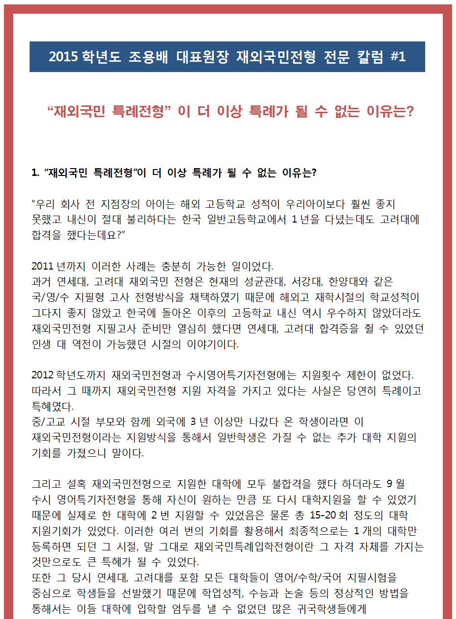 2015대표원장칼럼_재외국민_1001.png