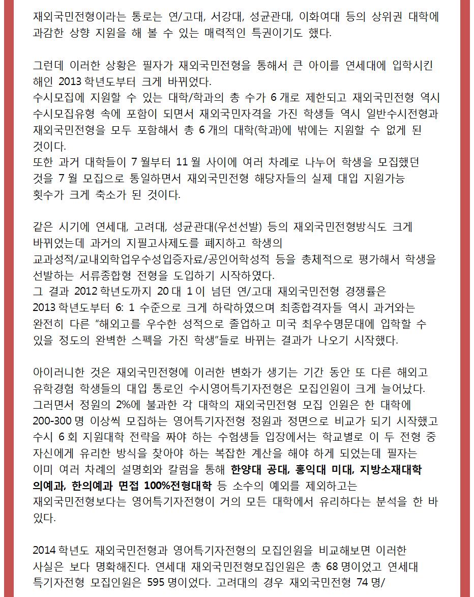 2015대표원장칼럼_재외국민_1002.png