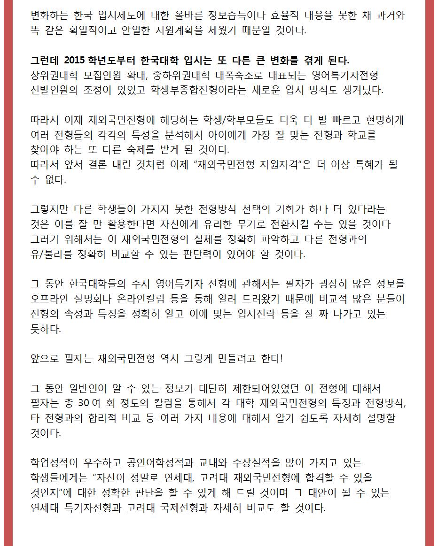2015대표원장칼럼_재외국민_1004.png