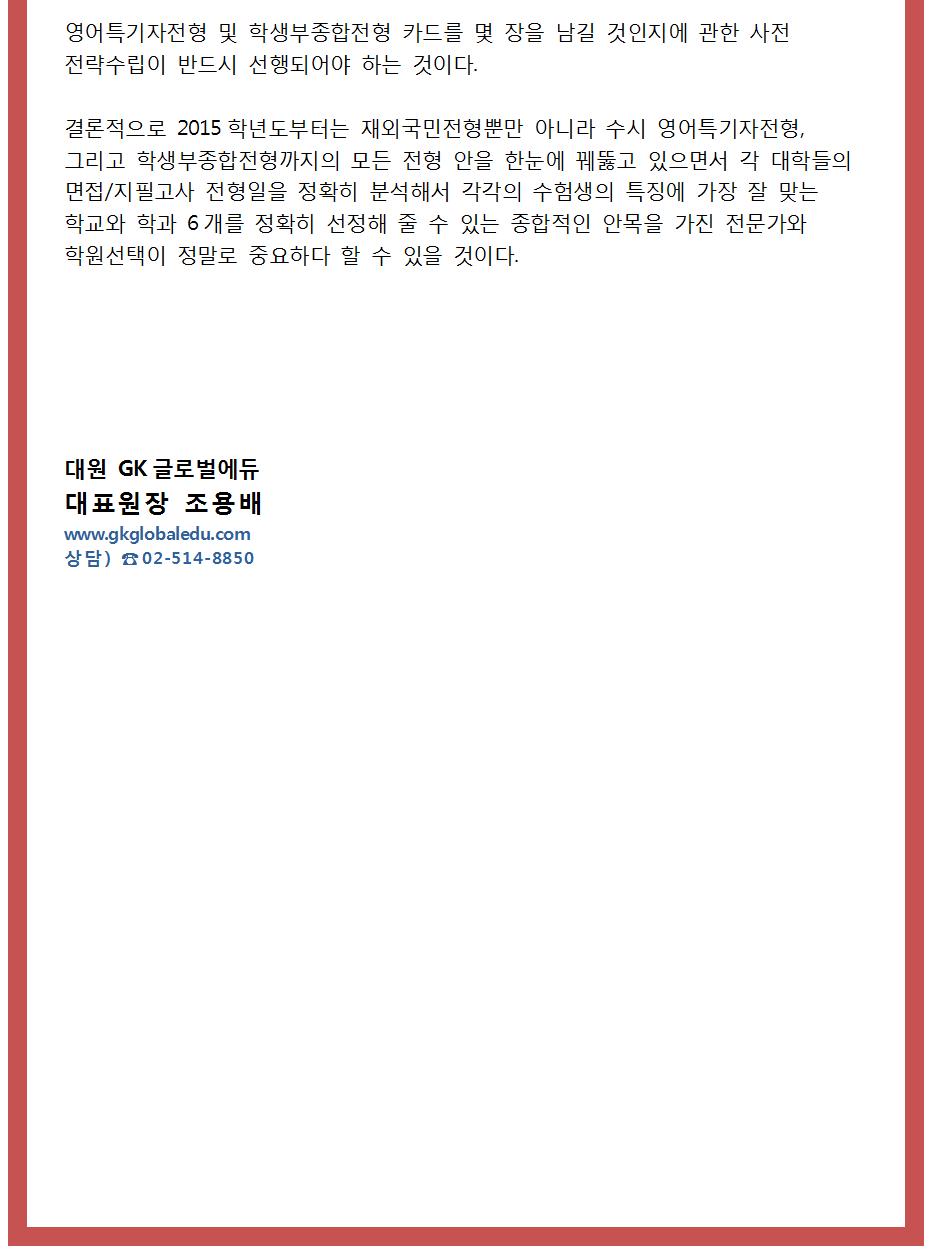 2015대표원장칼럼_재외국민_3006.png