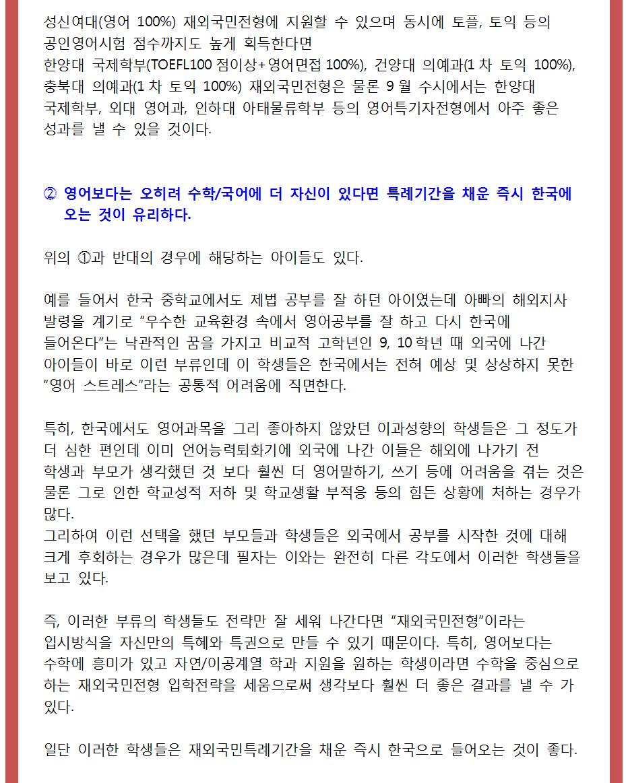 2015대표원장칼럼_재외국민_3004.png