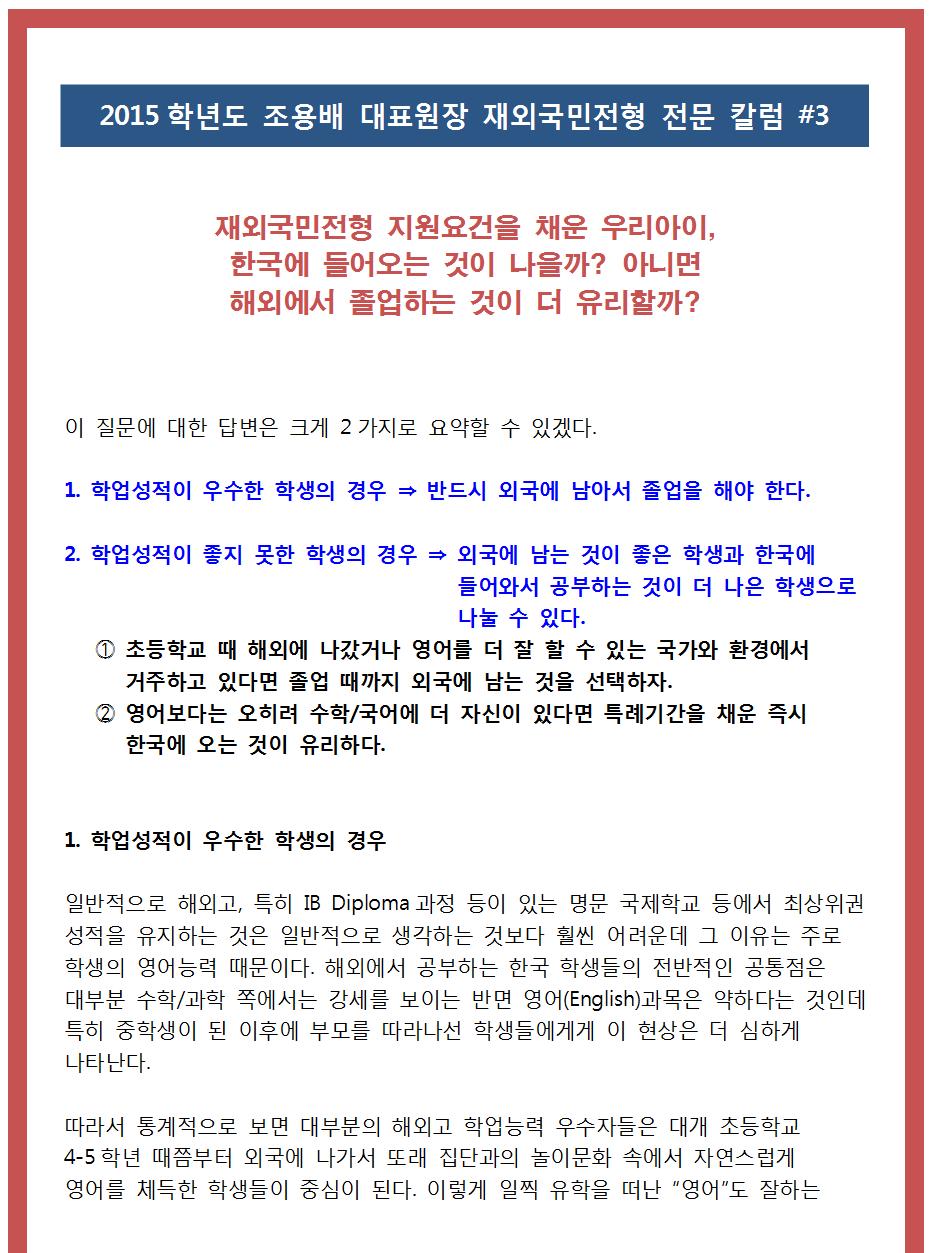 2015대표원장칼럼_재외국민_3001.png
