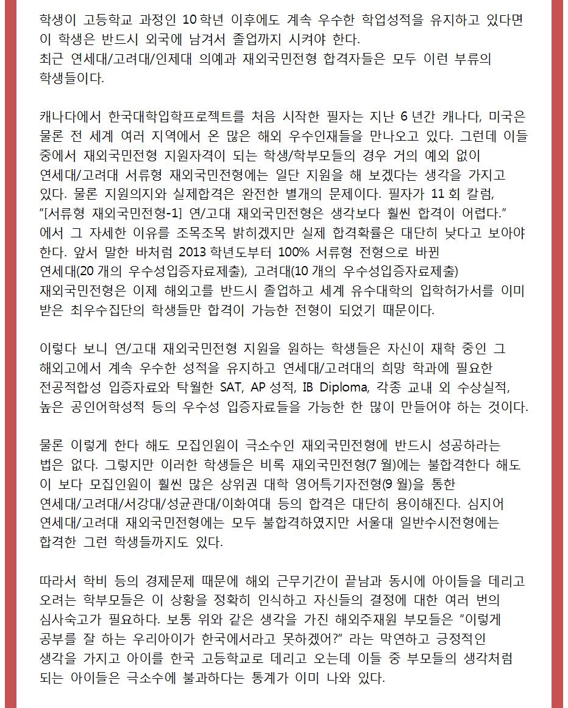 2015대표원장칼럼_재외국민_3002.png
