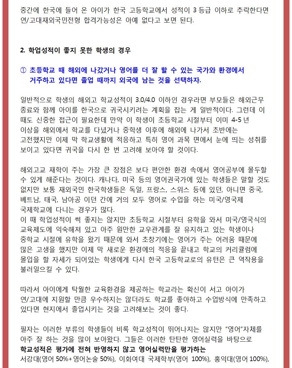 2015대표원장칼럼_재외국민_3003.png