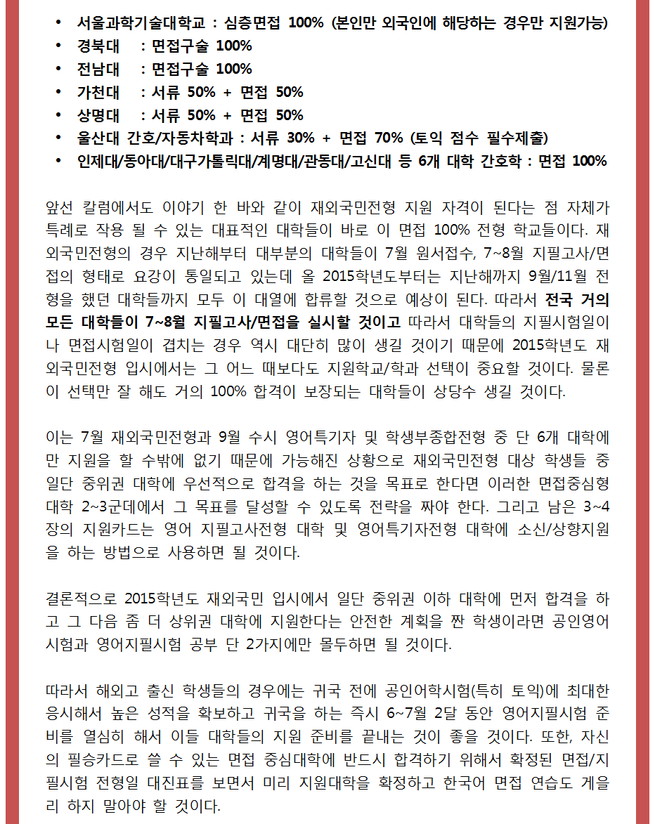 2015대표원장칼럼_재외국민_6003.png