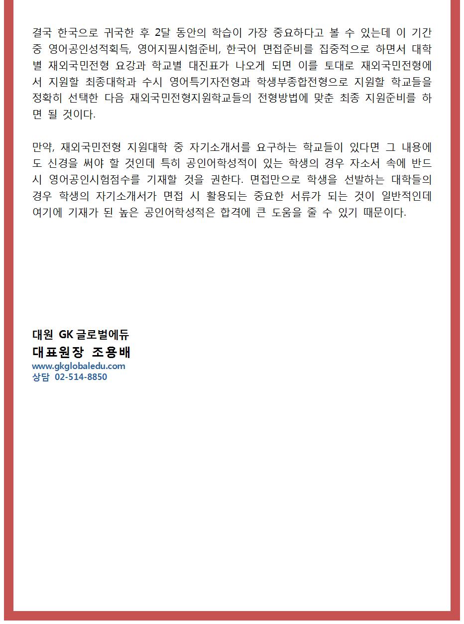 2015대표원장칼럼_재외국민_6004.png