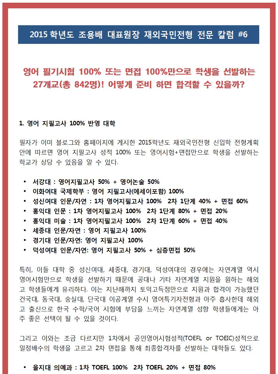 2015대표원장칼럼_재외국민_6001.png