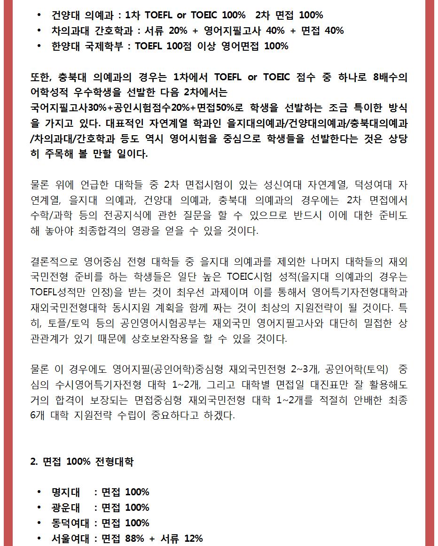 2015대표원장칼럼_재외국민_6002.png