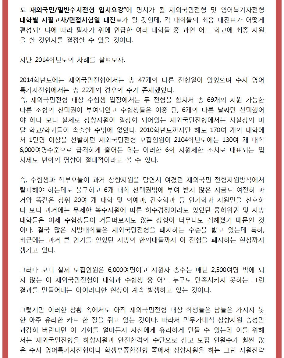 2015대표원장칼럼_재외국민_7003.png