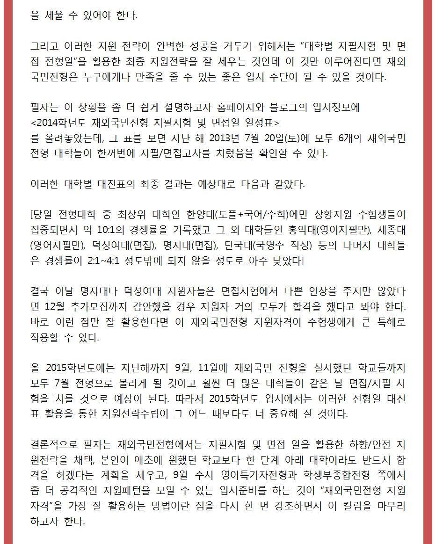 2015대표원장칼럼_재외국민_7004.png