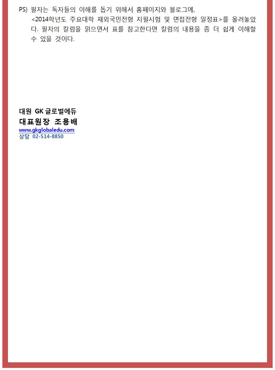 2015대표원장칼럼_재외국민_7005.png