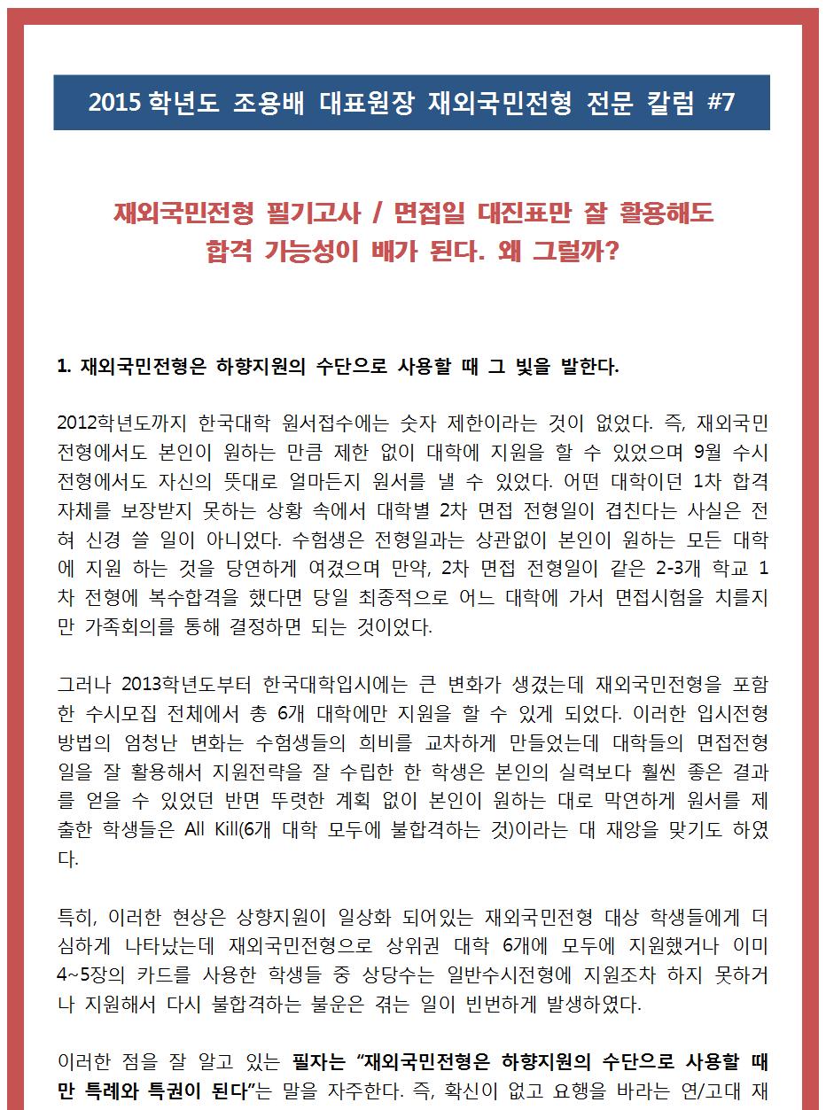 2015대표원장칼럼_재외국민_7001.png