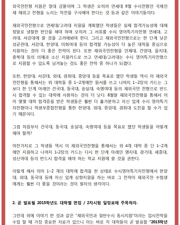 2015대표원장칼럼_재외국민_7002.png