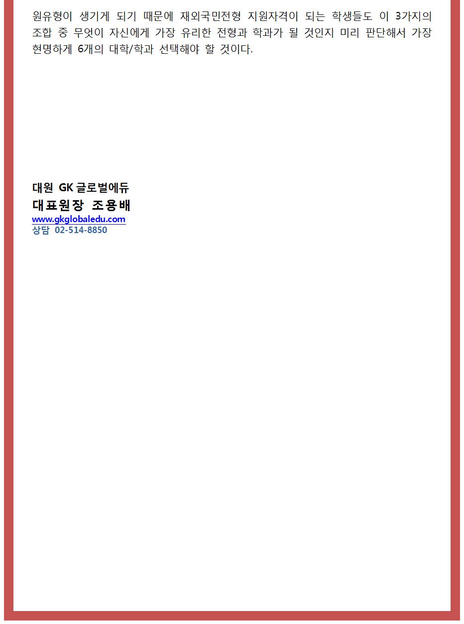 2015대표원장칼럼_재외국민_8005.png