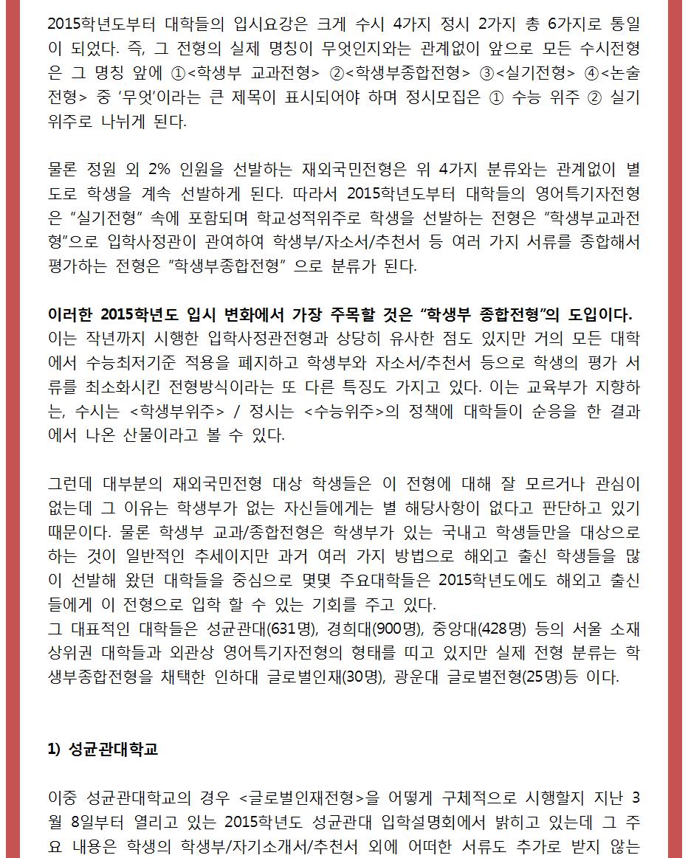 2015대표원장칼럼_재외국민_8002.png