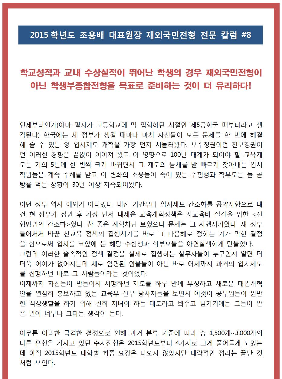 2015대표원장칼럼_재외국민_8001.png