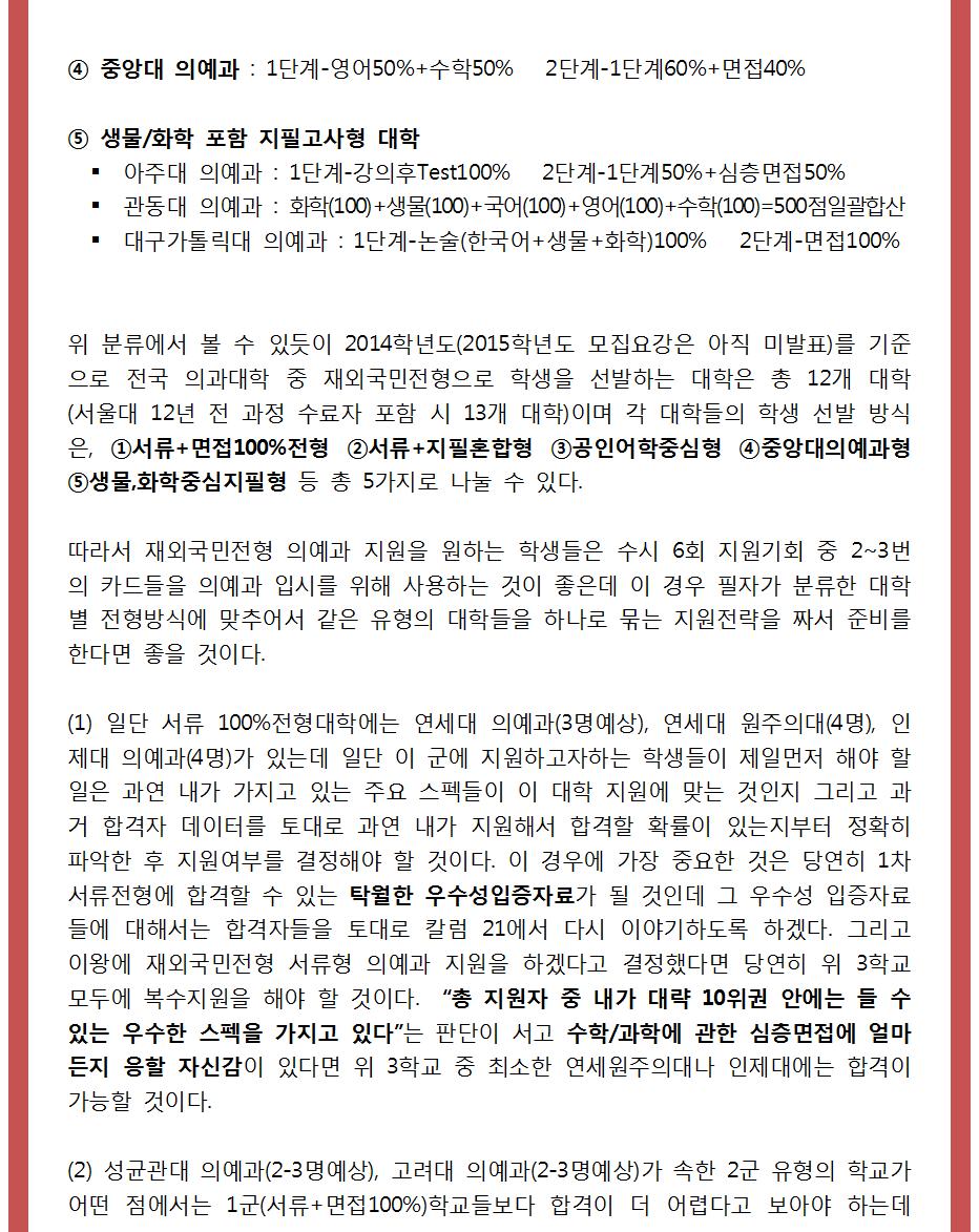 2015대표원장칼럼_재외국민_9004.png
