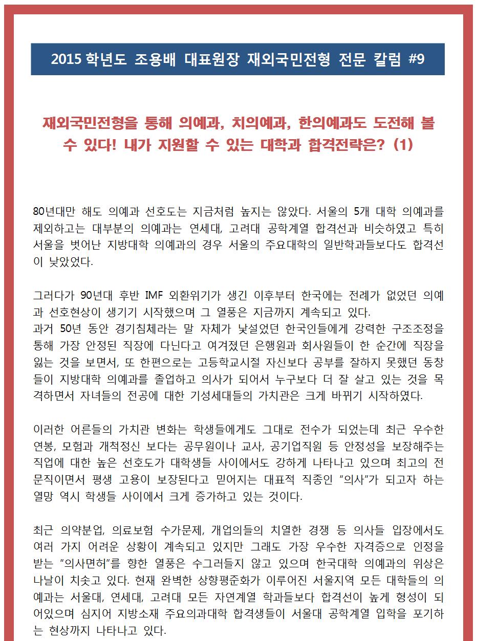 2015대표원장칼럼_재외국민_9001.png
