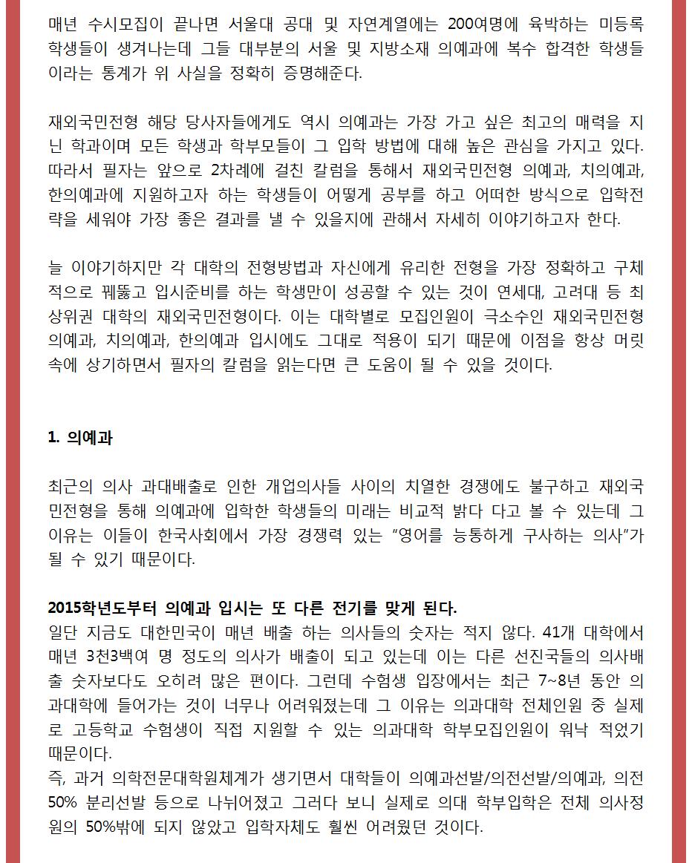 2015대표원장칼럼_재외국민_9002.png