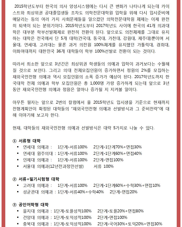 2015대표원장칼럼_재외국민_9003.png