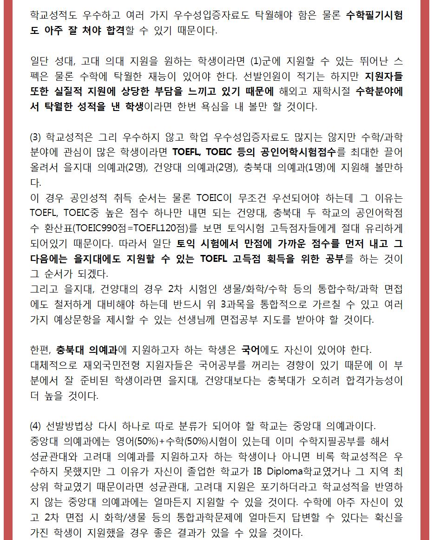 2015대표원장칼럼_재외국민_9005.png