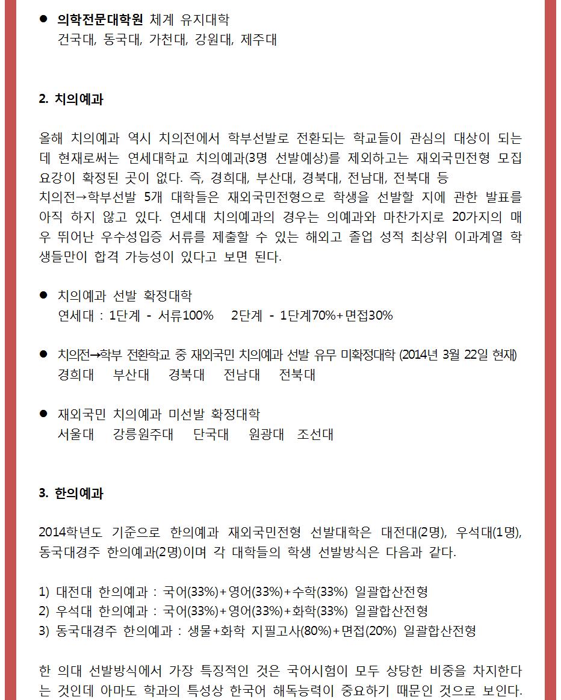 2015대표원장칼럼_재외국민_10002.png