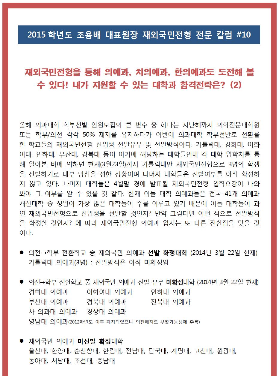 2015대표원장칼럼_재외국민_10001.png
