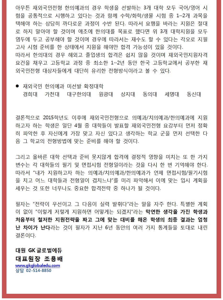 2015대표원장칼럼_재외국민_10003.png