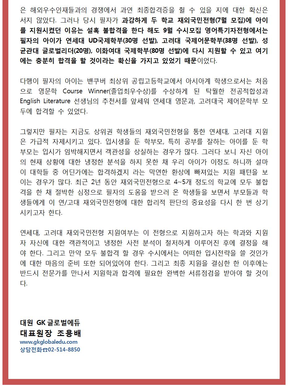 2015대표원장칼럼_재외국민_11005.png