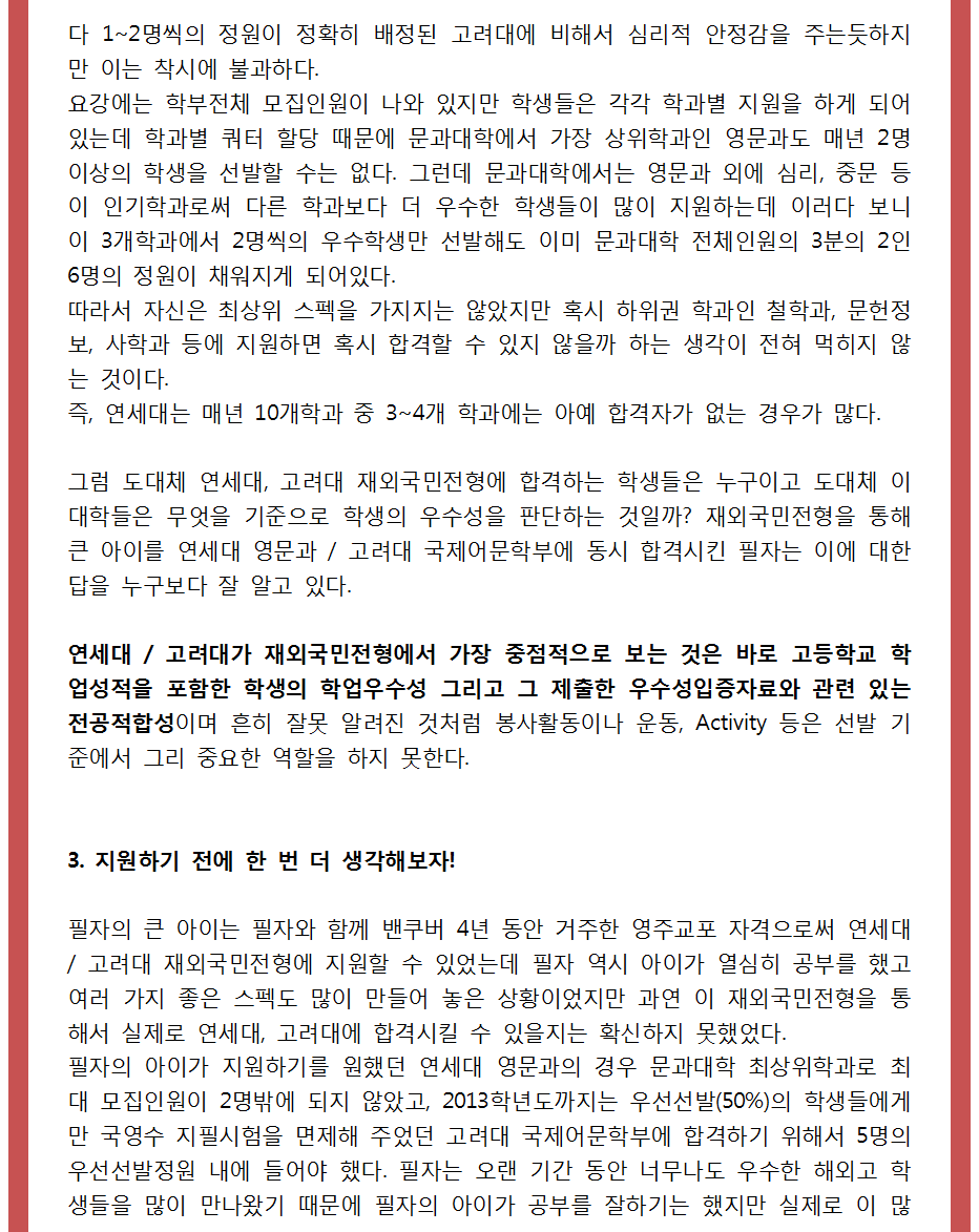 2015대표원장칼럼_재외국민_11004.png
