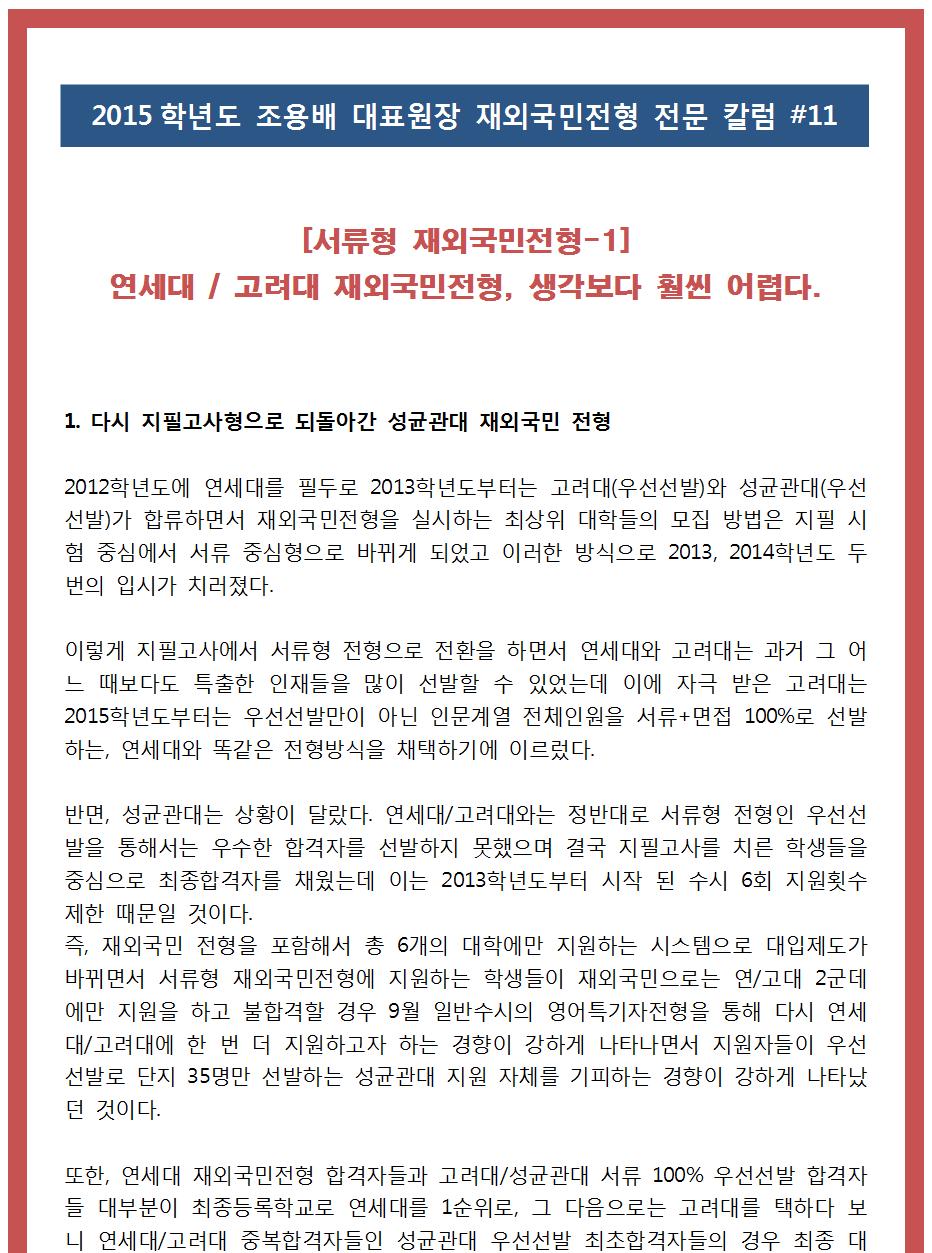 2015대표원장칼럼_재외국민_11001.png