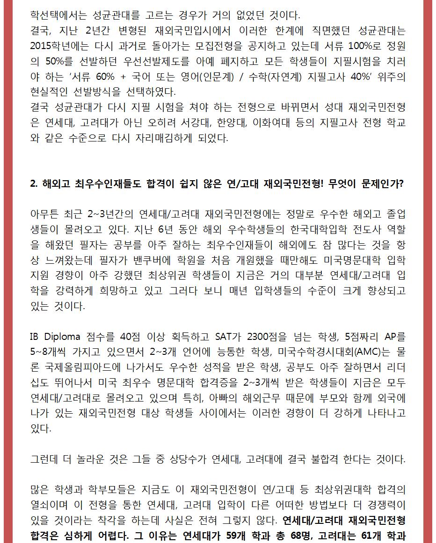 2015대표원장칼럼_재외국민_11002.png