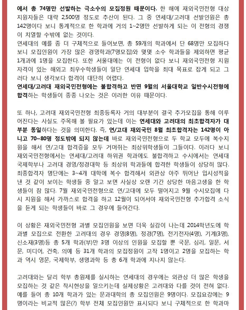 2015대표원장칼럼_재외국민_11003.png