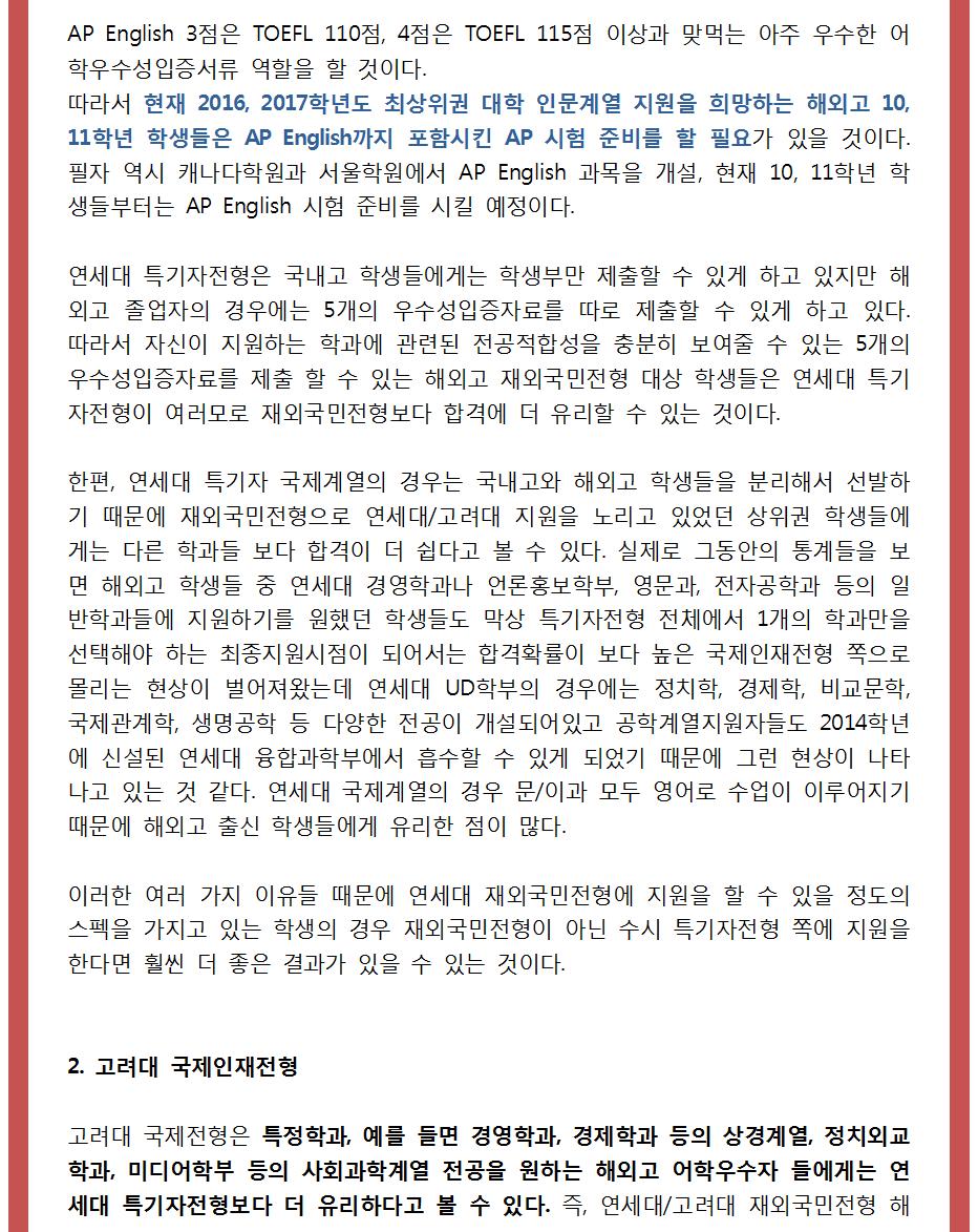 2015대표원장칼럼_재외국민_12003.png