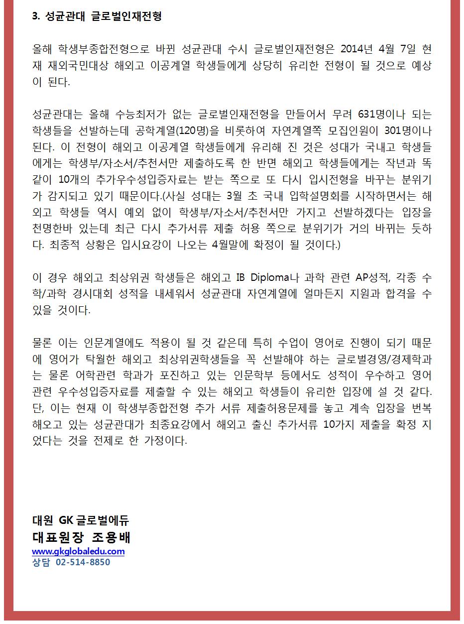2015대표원장칼럼_재외국민_12005.png