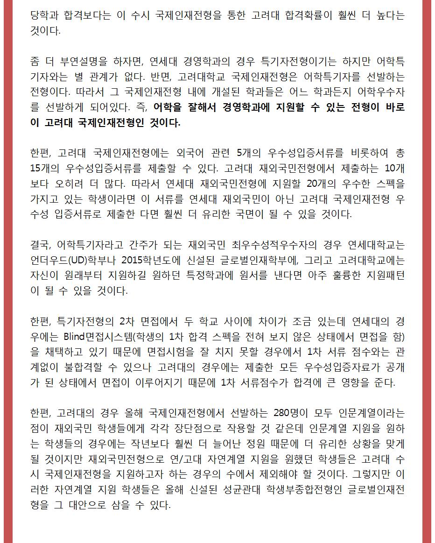 2015대표원장칼럼_재외국민_12004.png