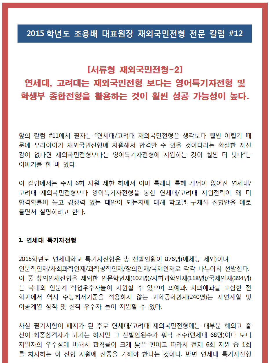 2015대표원장칼럼_재외국민_12001.png