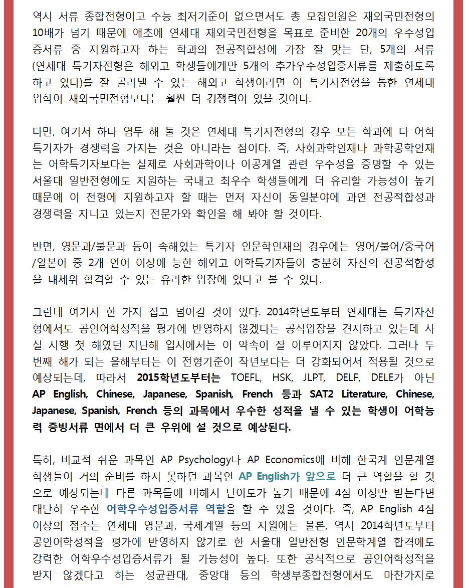 2015대표원장칼럼_재외국민_12002.png
