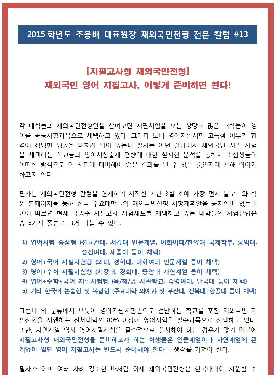2015대표원장칼럼_재외국민_13001.png