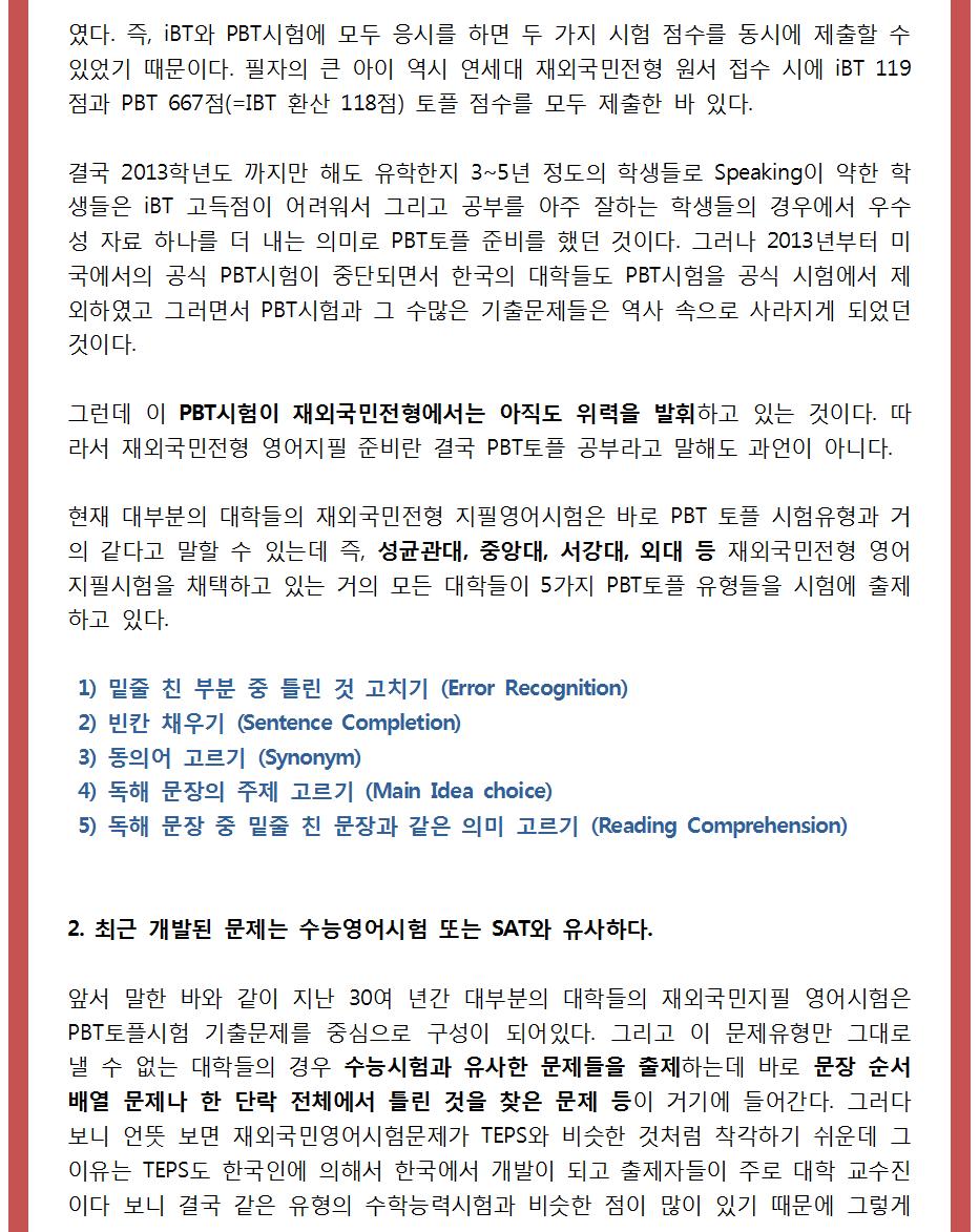 2015대표원장칼럼_재외국민_13004.png