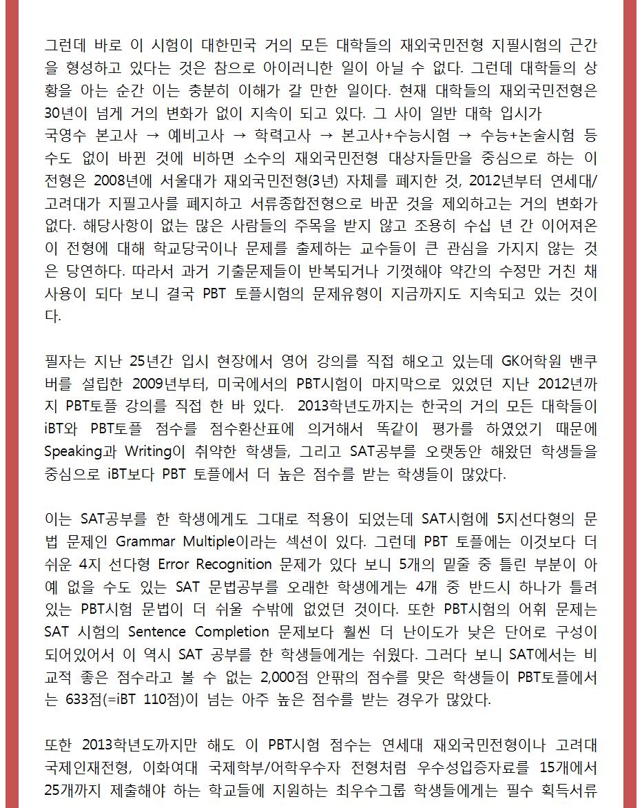 2015대표원장칼럼_재외국민_13003.png
