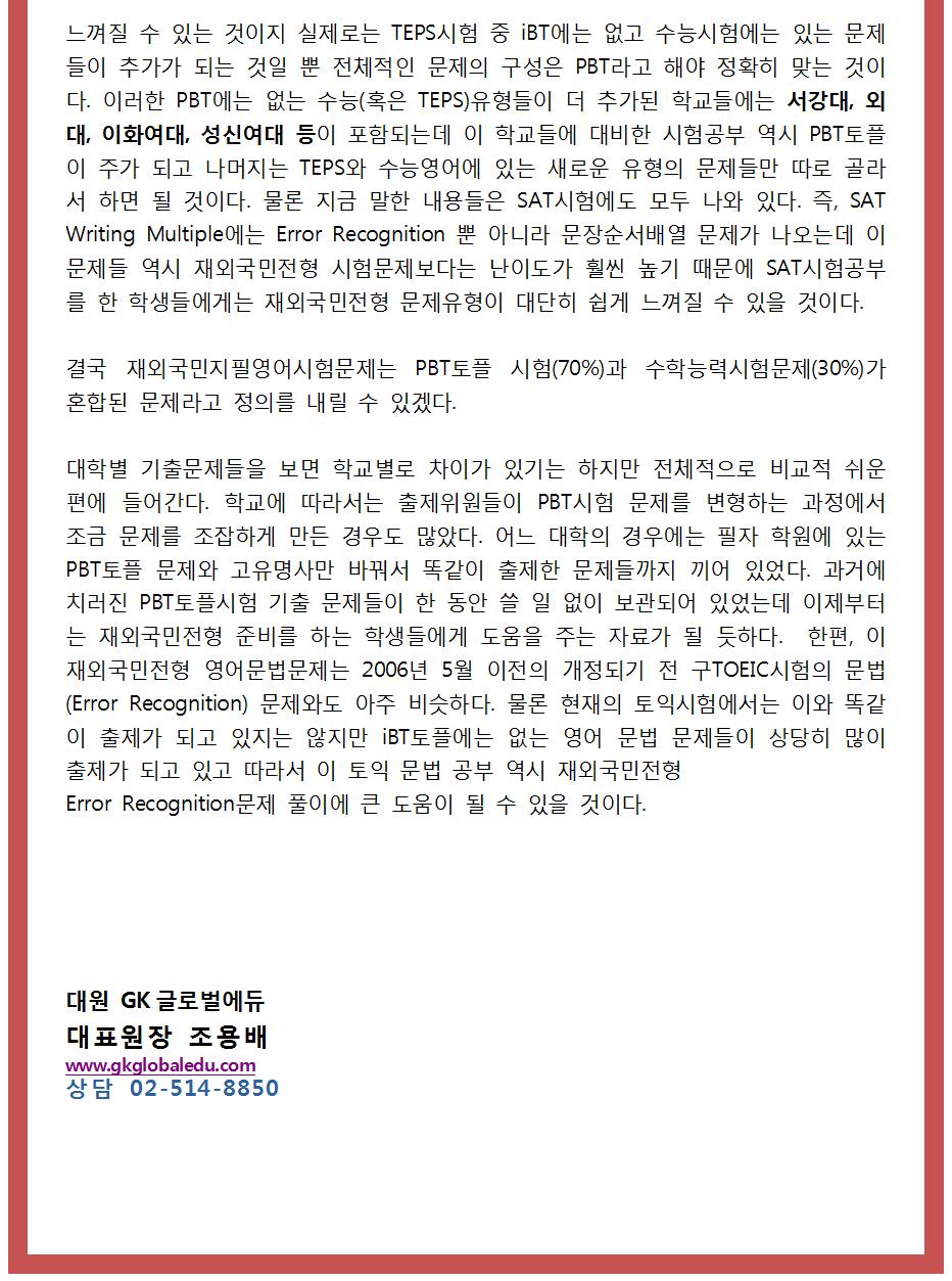 2015대표원장칼럼_재외국민_13005.png