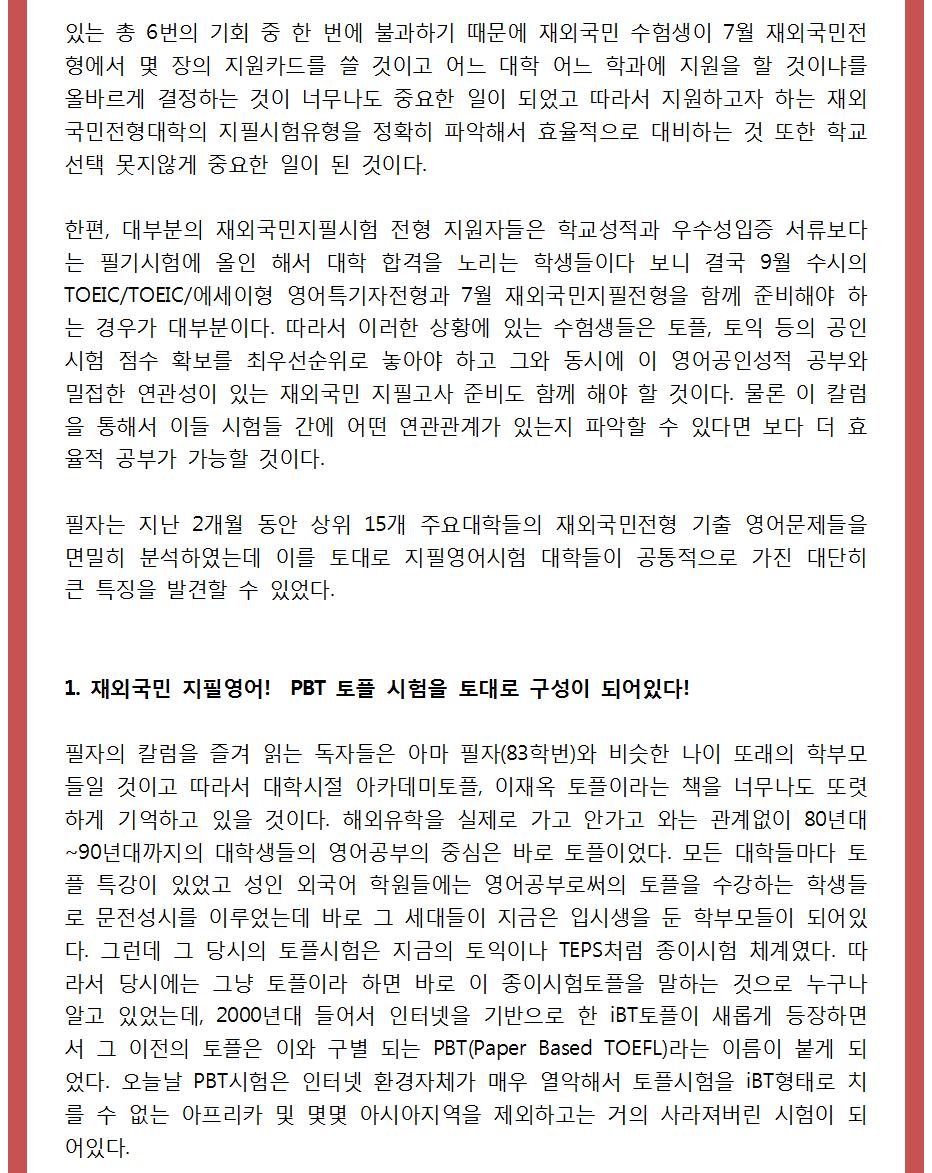 2015대표원장칼럼_재외국민_13002.png